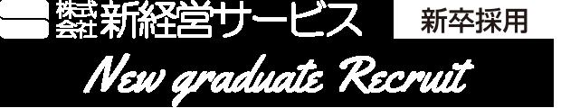 新経営サービス新卒採用サイト