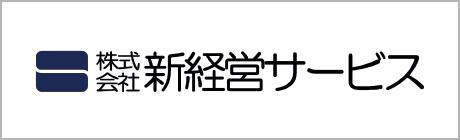 新経営サービス コーポレートサイト