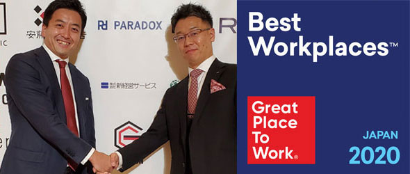 3年連続で「働きがいのある会社」ランキングベストカンパニーの1社に選出されました!